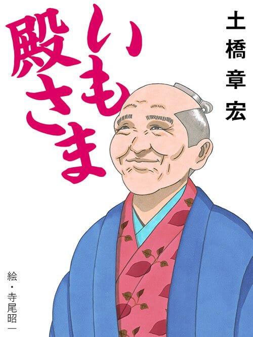 人気作家の土橋章宏さんが井戸代官を描く!