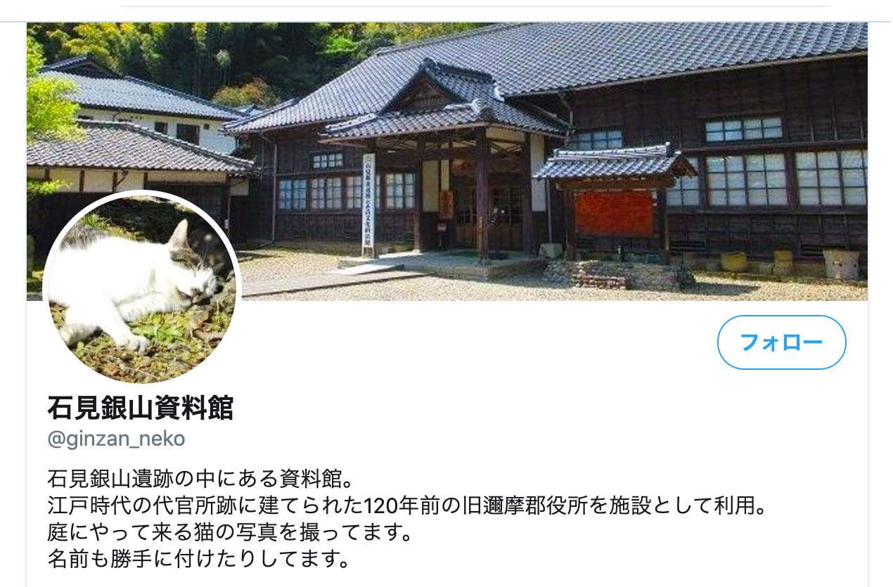 石見銀山資料館 公式Twitter