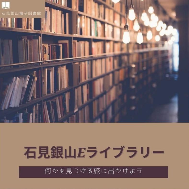 石見銀山Eライブラリー 電子図書館を開設!